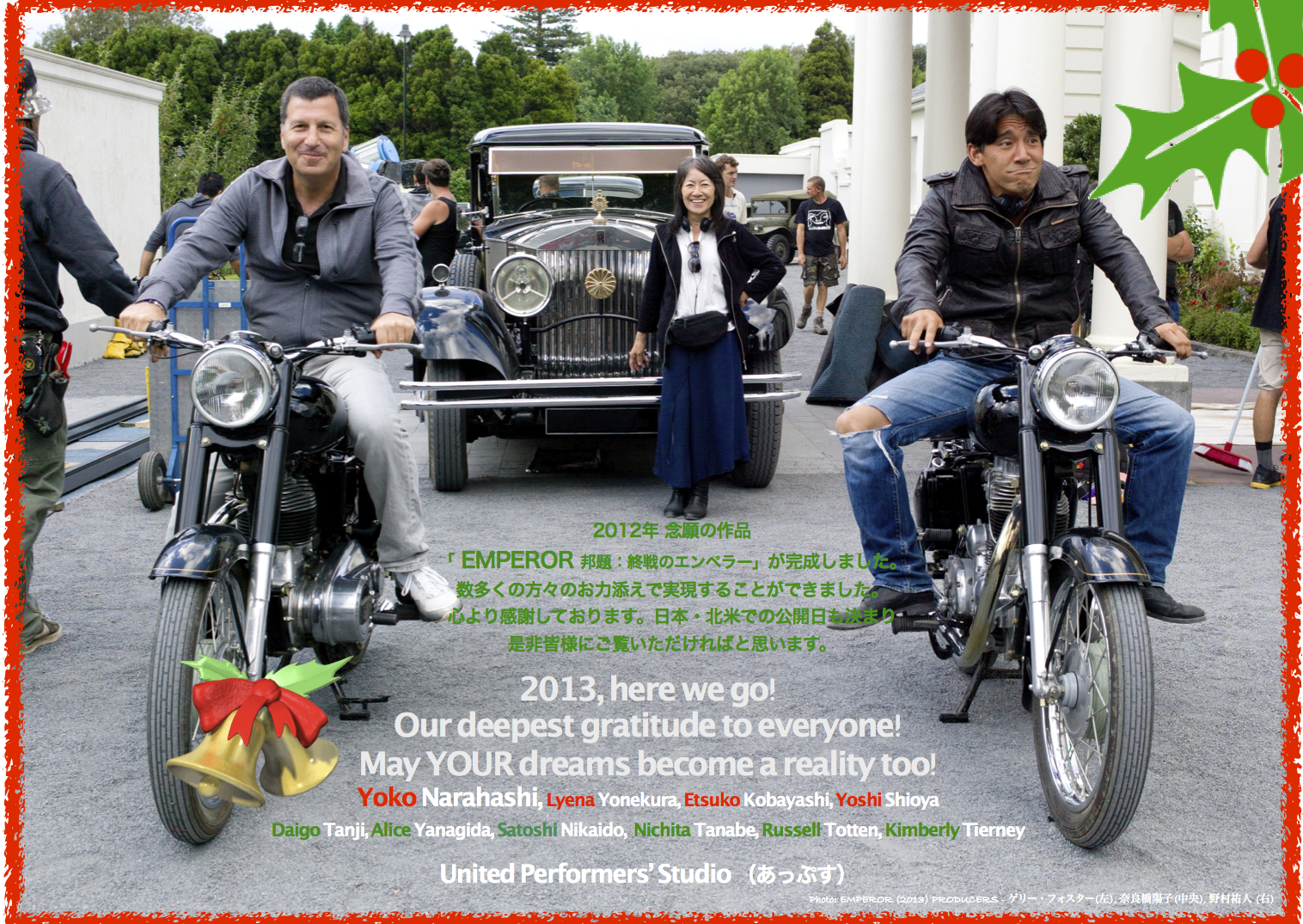 YokoNarahashi_UPS_XmasCard_2012_Photo.jpg